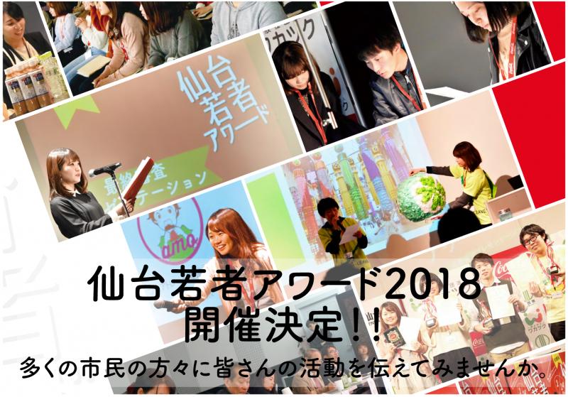 仙台若者アワード2018開催決定!