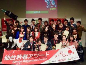 award2018_final