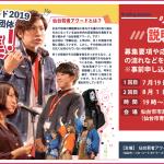award2019setsumeikai_fb