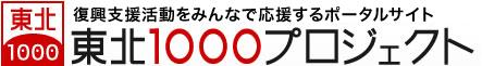 東北1000プロジェクト 東北1000プロジェクト一般社団法人ワカツク 復興支援活動をみんなで応援するポータルサイト