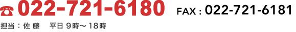 TEL:022-721-6180 FAX:022-721-6181